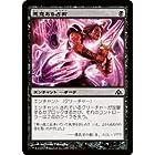MTG [マジックザギャザリング] 悪意ある占有 [ドラゴンの迷路] 収録カード