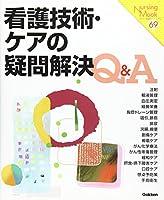 看護技術・ケアの疑問解決Q&A (Nursing Mook 69)