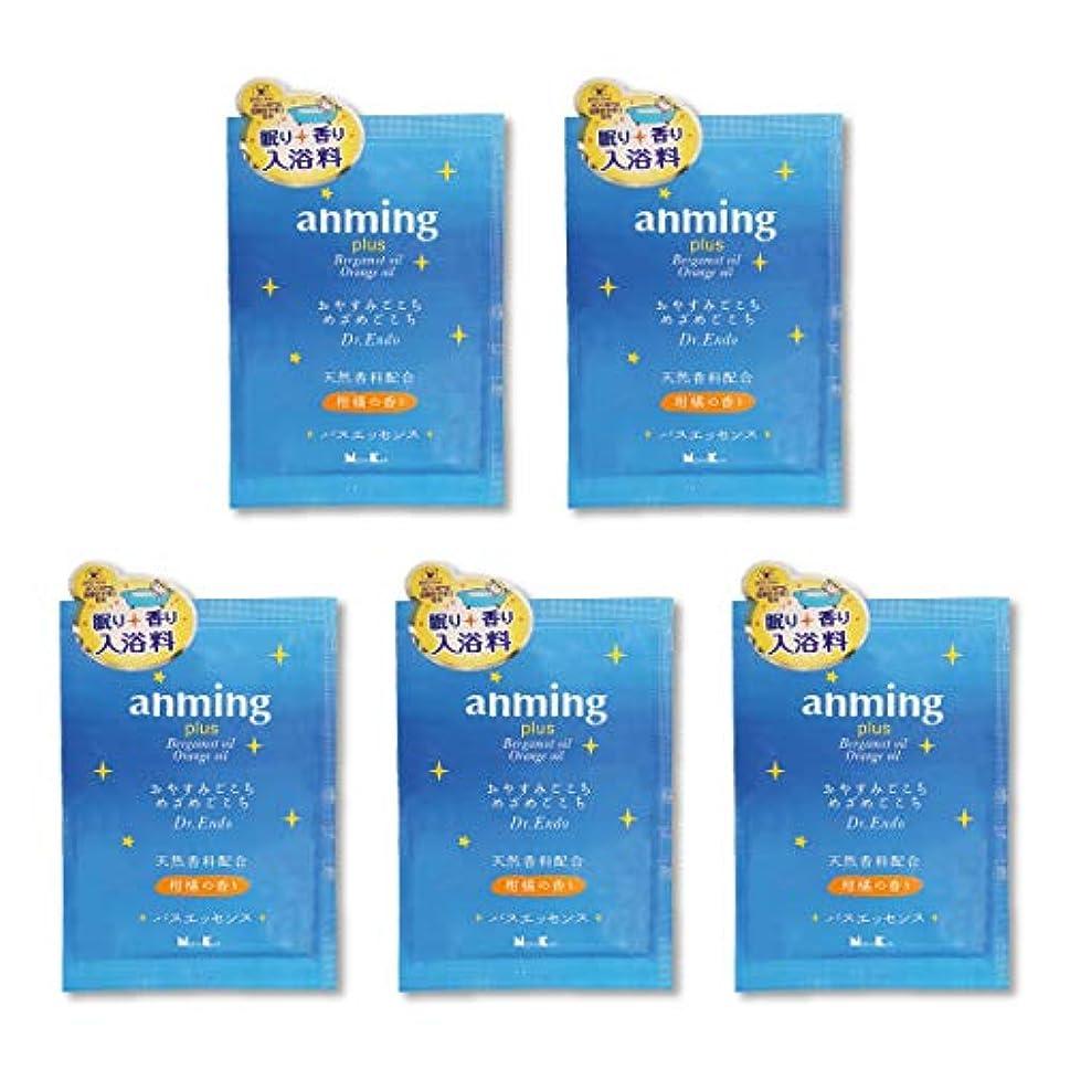 うん毛布学習者【X5袋セット】 anming アンミング プラス バスエッセンス ミニタイプ 25ml