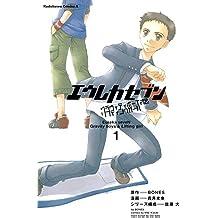 エウレカセブン グラヴィティボーイズ&リフティングガール(1) (角川コミックス・エース)