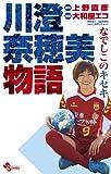 なでしこのキセキ川澄奈穂美物語 (小学館プラス・アンコミックスシリーズ)
