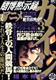 賭博黙示録カイジ 3 (プラチナコミックス)
