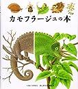 カモフラージュの本 (はじめての発見)