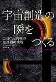 宇宙創造の一瞬をつくる―CERNと究極の加速器の挑戦
