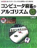 コンピュータ麻雀のアルゴリズム (I・O BOOKS)