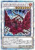 遊戯王 / ブラック・ローズ・ドラゴン(20thシークレット) / 20CP-JPS05 / 20thシークレットレア SPECIAL PACK