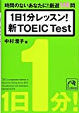 1日1分レッスン! 新TOEIC Test (祥伝社黄金文庫)