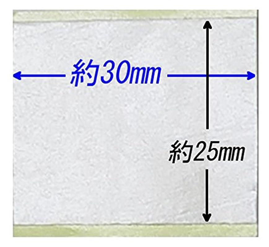 ジャニスそれらバージン(約)幅25mm×長さ30mmでカット=335枚