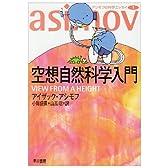 空想自然科学入門 (ハヤカワ文庫 NF 21 アシモフの科学エッセイ 1)