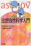 空想自然科学入門 (ハヤカワ文庫 NF 21 アシモフの科学エッセイ 1) 画像