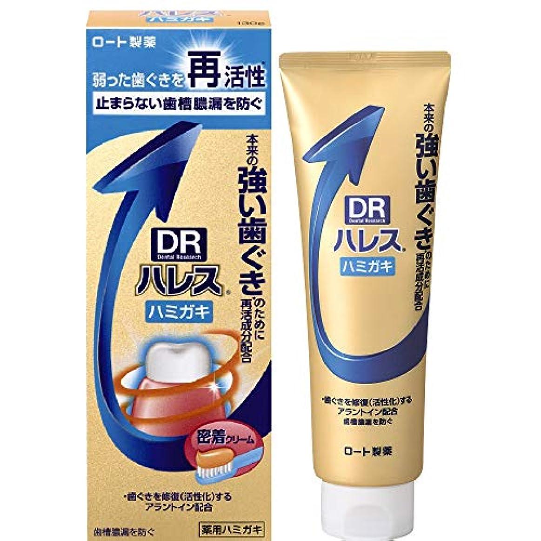 【医薬部外品】ハレス 歯茎再活性 歯槽膿漏を防ぐ 薬用ハミガキ 50g