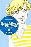 生徒諸君! 最終章・旅立ち(27) (BE・LOVEコミックス)