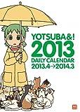 よつばとひめくり2013 ([カレンダー]) 画像