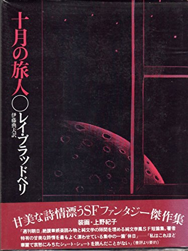 十月の旅人 (1974年)の詳細を見る