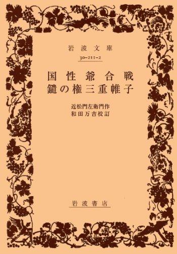 国性爺合戦・鑓の権三重帷子 (岩波文庫)の詳細を見る