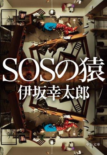SOSの猿 (中公文庫)の詳細を見る