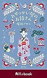 おせっかい屋のお鈴さん (角川ebook)