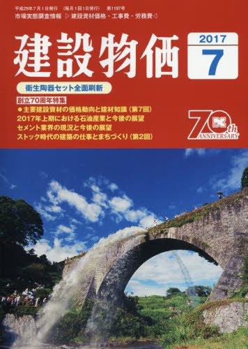 月刊「建設物価」 2017年 07 月号 [雑誌]