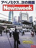 Newsweek (ニューズウィーク日本版) 2013年 6/18号 [アベノミクス 次の局面]