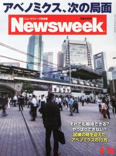 Newsweek (ニューズウィーク日本版) 2013年 6/18号 [アベノミクス 次の局面]の詳細を見る