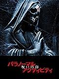 パラノーマル・アクティビティ/呪いの印 ノーカット版 (字幕版)