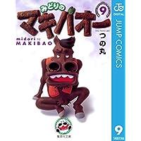 みどりのマキバオー 9 (ジャンプコミックスDIGITAL)