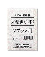SUZUKI スズキ 大正琴用絃 ソプラノ用 太巻線 1本
