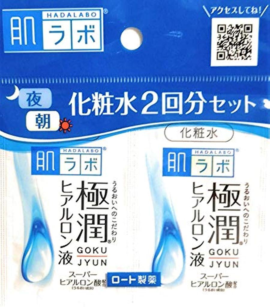 圧縮するほめるクロニクル肌ラボ 夜朝 化粧水2回分セット 便利なお泊まり化粧水セット