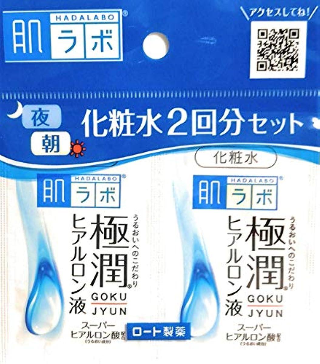マラウイ肺人道的肌ラボ 夜朝 化粧水2回分セット 便利なお泊まり化粧水セット