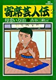 寄席芸人伝(2) (ビッグコミックス)