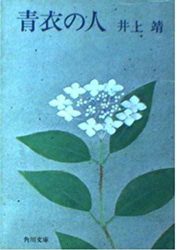 青衣の人 (角川文庫 緑 216-10)の詳細を見る