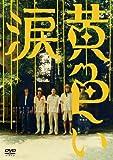 黄色い涙〈通常版〉[DVD]