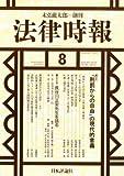 法律時報 2010年 08月号 [雑誌] (【特集】「刑罰からの自由」の現代的意義)