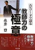 糸井 登―エピソードで語る教師力の極意