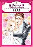 迷子の一角獣~溺愛伯爵と内気な乙女の恋物語~ (エメラルドコミックス/ハーモニィコミックス)