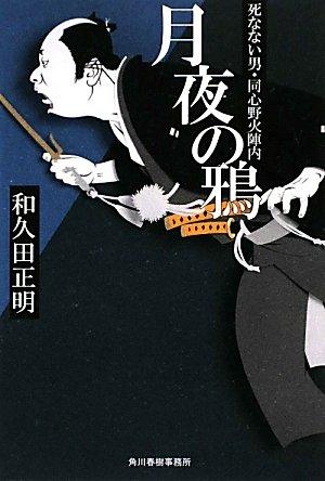 月夜の鴉―死なない男・同心野火陣内 (時代小説文庫)の詳細を見る