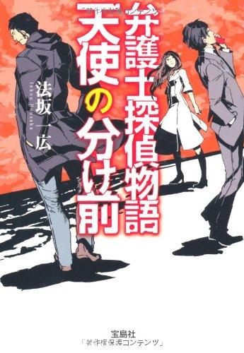 弁護士探偵物語 天使の分け前 (宝島社文庫 『このミス』大賞シリーズ)の詳細を見る