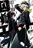 囚獄エリート 1巻 (マッグガーデンコミックスavarusシリーズ)