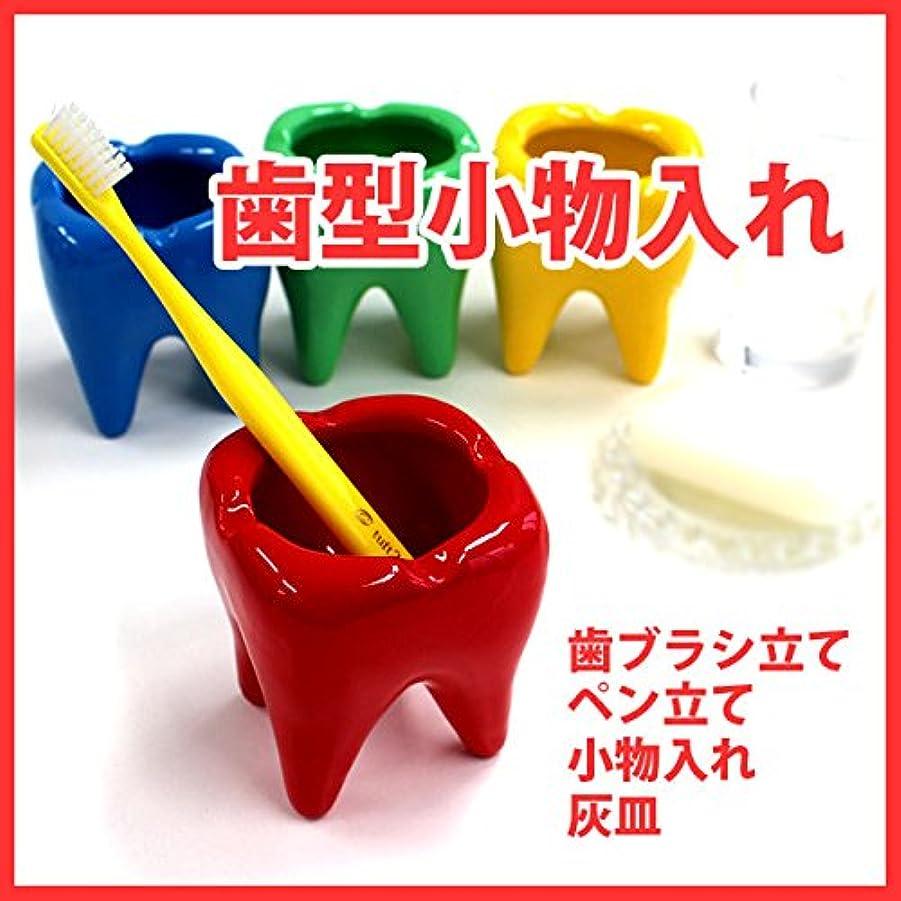 シーアイ 歯型インテリア?小 (アッシュトレー?小物入れ)単品 ブルー 33975