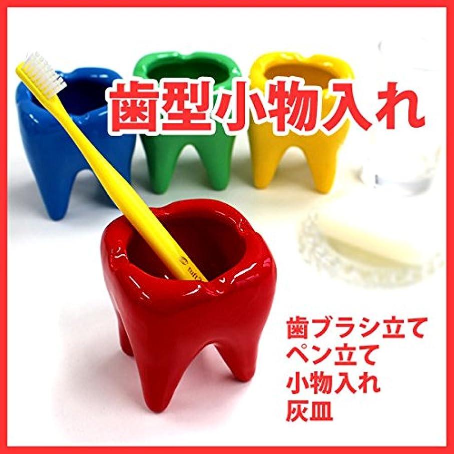 趣味しゃがむすきシーアイ 歯型インテリア?小 (アッシュトレー?小物入れ)単品 ブルー 33975
