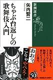 「ちゃぶ台返しの歌舞伎入門 (新潮選書)」販売ページヘ