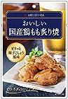 【さらに30%OFF!】明治屋 おいしい国産鶏もも炙り焼 50g×3袋が激安特価!