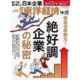 週刊東洋経済 2018年10/20号 [雑誌]