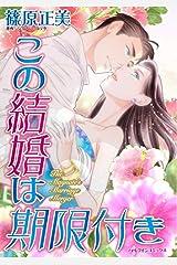 この結婚は期限付き (ハーレクインコミックス) Kindle版