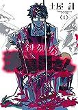 鉄刻の清掃員さん 1 (マッグガーデンコミックス Beat'sシリーズ)