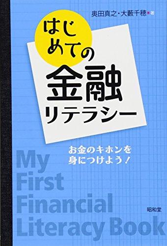 はじめての金融リテラシー: お金のキホンを身につけよう!の詳細を見る