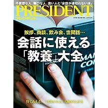PRESIDENT (プレジデント) 2019年 6/3号 [雑誌]