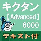 キクタン Advanced