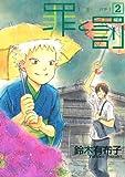 罪と罰 (2) (ウィングス・コミックス)