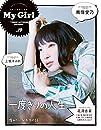 "【Amazon.co.jp限定】別冊CD&DLでーた My Girl vol.19 ""VOICE ACTRESS EDITION"" 上坂すみれ 生写真付"